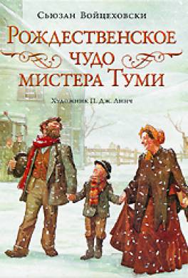 Рождественское чудо мистера Туми