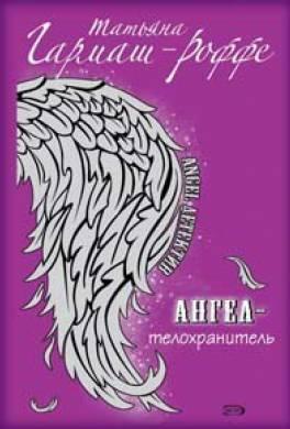 Ангел-телохранитель