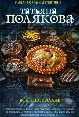 Все в шоколаде автор: татьяна полякова