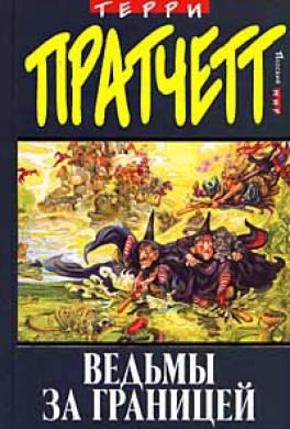 Книга 1 терри пратчетт ведьмы за границей