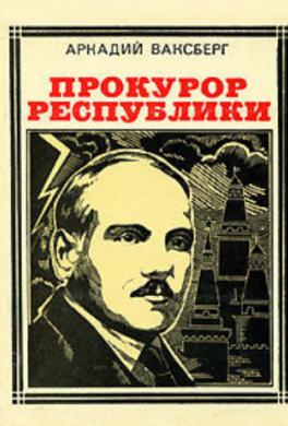 Прокурор республики
