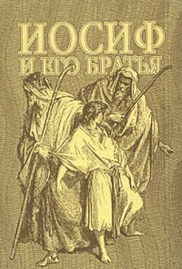 Иосиф-кормилец
