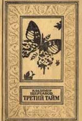 """Сборник """"Третий тайм"""""""