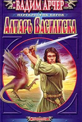 Алтарь Василиска