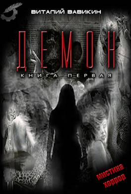 Демон. Книга 1