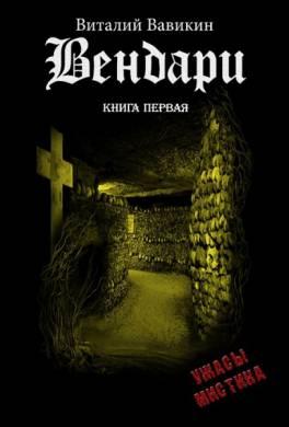 Вендари. Книга 1