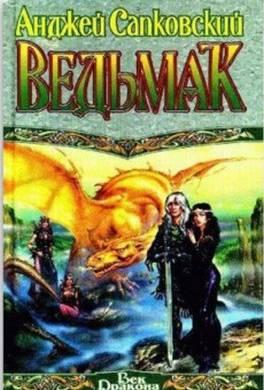 Книга Ведьмак читать онлайн Анджей ...