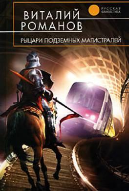 Рыцари подземных магистралей