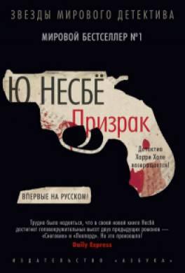 Несбе призрак скачать бесплатно в | brodorav | pinterest | книги.