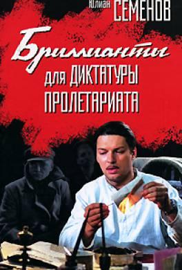 Бриллианты для диктатуры пролетариата