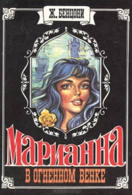Марианна. В огненном венке