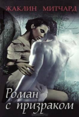 Роман с призраком