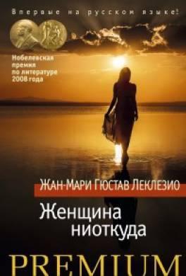 """Сборник """"Женщина ниоткуда"""""""
