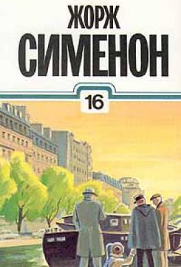 Комиксы арчи про соника читать по русски