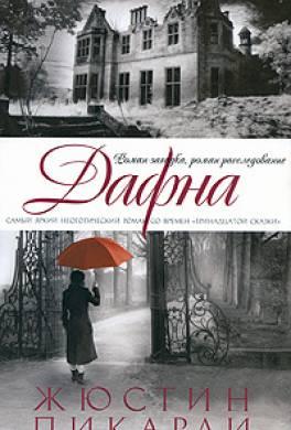 Дафна
