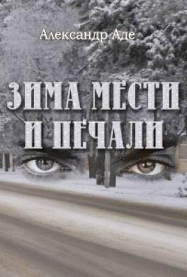 Зима мести и печали