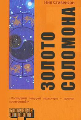 Золото Соломона
